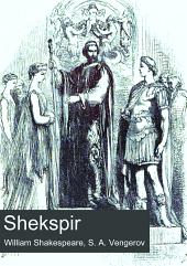 Шекспир: Том 4