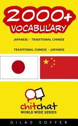 2000 Japanese Traditional Chinese Traditional Chinese Japanese Vocabulary Book PDF