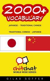 2000  Japanese   Traditional Chinese Traditional Chinese   Japanese Vocabulary