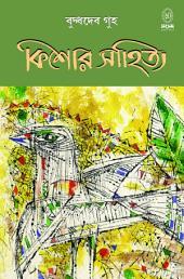 Kishore Sahityo (Bengali)