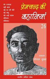 प्रेमचन्द की कहानियाँ - 26 (Hindi Sahitya): Premchand Ki Kahaniya - 26 (Hindi Stories)