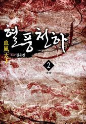 혈풍천하(血風天下) 2권 완결