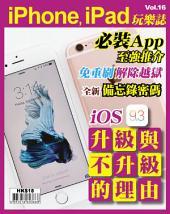 Phone, iPad玩樂誌 Vol.16