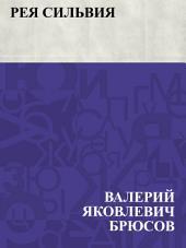 Рея Сильвия: Повесть из жизни VI века