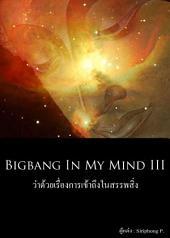 บิ๊กแบงภายในใจ (Big Bang In My Mind) 3: ว่าด้วยเรื่องการเข้าถึงในสรรพสิ่ง