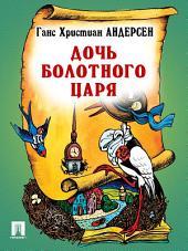 Дочь болотного царя (перевод А. и П. Ганзен)