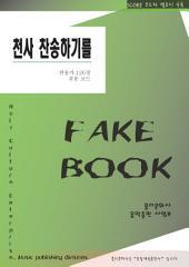 천사 찬송하기를: 실용 Fake Book