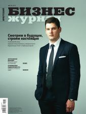 Бизнес-журнал, 2014/06: Иркутская область