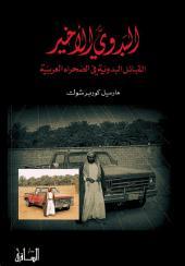 البدوي الأخير: القبائل البدوية في الصحراء العربية