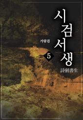 시검서생(詩劍書生) 5권