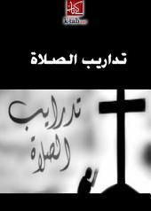 تداريب الصلاة - الأول