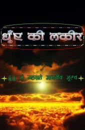 Dhuen ki Lakeer: दंव्दव् में उलझते मानवीय मुल्य