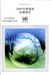 Trade and Development Report 2009