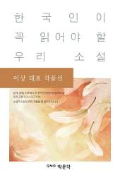 이상 대표 작품선: 한국인이 꼭 읽어야 할 우리 소설