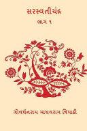 Saraswatichandra Part I   Gujarati Edition   PDF