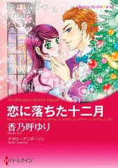 恋に落ちた十二月: ハーレクインコミックス