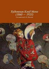 Художник Клод Моне (1860 – 1925)