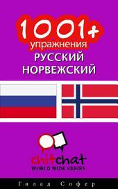 1001+ упражнения Pусский - норвежский