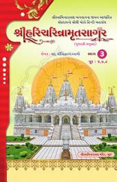 Shree Haricharitramrut Sagar Gujarati Part 03: Swaminarayan Book