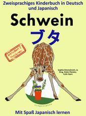 Schwein - ブタ: Zweisprachiges Kinderbuch in Deutsch und Japanisch (mit Kanji)
