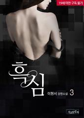 흑심 3(완결)