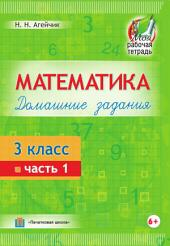Математика. Домашние задания. 3 класс. Часть 1