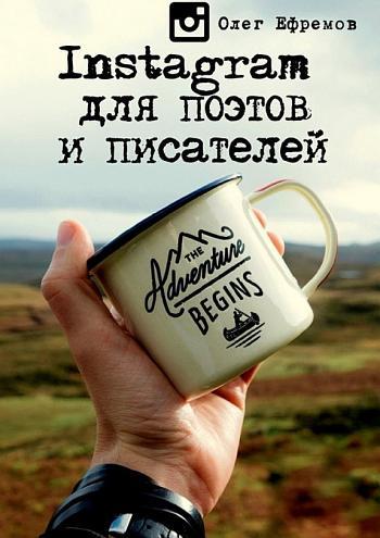[PDF] FREE BOOK Instagram для поэтов и писателей by Олег ...
