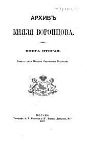 Архив князя Воронцова: Volumes2à3
