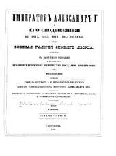 Император Александр Iй и его сподвижники в 1812, 1813, 1814, 1815 годах: военная галерея Зимняго дворца ...