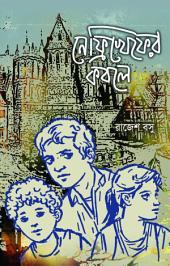 Nefrekhepher Kabole (Bengali)