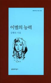 이별의 능력 - 문학과지성 시인선 336