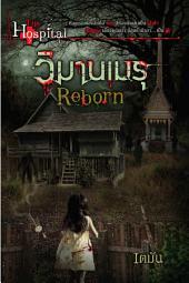 Reborn วิมานเมรุ