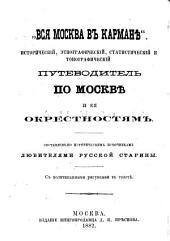 Москва: Историческіе разсказы о достопамятностях и достопримѣчательностях Москвы от дня ея основанія и до наших времен