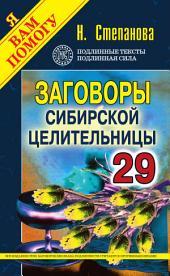 [Вып.] 29. Заговоры сибирской целительницы