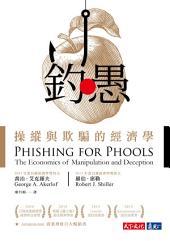 釣愚: 操縱與欺騙的經濟學