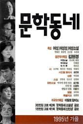 계간 문학동네 1995년 가을호 통권 4호