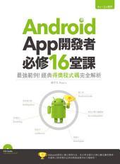 Android App開發者必修16堂課:最強範例!經典得獎程式碼完全解析