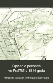 Описаніе похода во Франціи в 1814 году