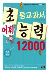 초등교과서 어휘능력 12000 D-3단계: 초등학생의 학습 능력이 자라는 초능력 시리즈