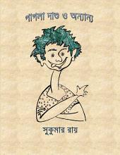 পাগলা দাশু ও অন্যান্য (Bengali)