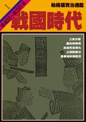 通鑑1 戰國時代: 柏楊版資治通鑑1