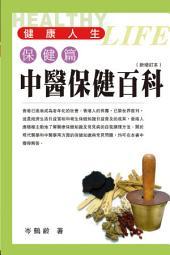 中醫保健百科(新增訂本)