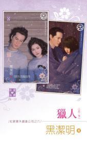 獵人(上、下)~紅眼意外調查公司之六: 禾馬文化珍愛晶鑽系列236-237