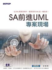 SA前進UML專案現場 (電子書)