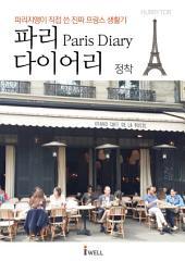 파리지앵이 직접 쓴 진짜 프랑스 생활기 - 파리 다이어리 (정착 편)