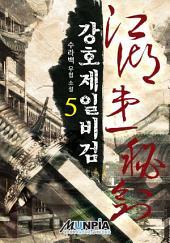 강호제일비검 5권