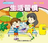 幼兒好行為叢書•生活習慣