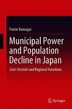 Municipal Power and Population Decline in Japan