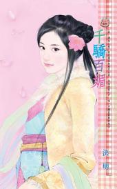 千驕百媚~妖 渾沌之卷: 禾馬文化甜蜜口袋系列621