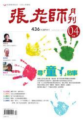張老師月刊436期: 尋「童」啟事